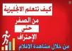 تعليم اللغة الانجليزية عن طريق مشاهدة الافلام عن طريق اضافة ترجمة انجلش مع الترجمة بالعربي لسهولة التعلم