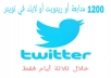 حملة اعلانية للحصول على 1200 متابعة أو ريتويت أو لايك فى تويتر