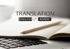 ترجمة 1000 كلمة من العربية للإنجليزية أو العكس