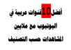ابحث لك عن افضل 10 اسماء قنوات عربية في اليوتيوب بالترتيب