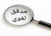 التدقيق اللغوي دون أية أخطاء إملائية أو نحوية