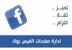 إنشاء ةإدارة صفحات الفيسبوك