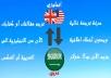 ترجم مقالات أو كتب من أنجليزية الى العربية أو العكس بدون أخطاء املائية وبسرعة كبيرة