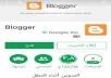 انشاء تطبيق موقع الخاص بك مثل بلوجر ووردبريس يوتيوب اي موقع اخر