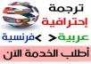 ترجمة كاملة لنصوصك من الفرنسية الى العربية والعكس