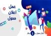 حمله اعلانيه بقيمه 3$ للأعجاب منشور