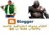 انشاء مدونه خاصه ب اخبار الالعاب علي منصه بلوجر