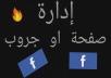 إدارة صفحة او جروب فيسبوك باحترافية