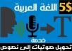تفريغ المحتوى الصوتي العربي الصوت اوالفيديو الى نصوص كل ساعة وبسعر 5$.