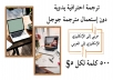 ترجمة احترافية من العربية الى الانكليزية و من الانكليزية للعربية