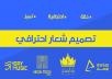 تصميم شعار احترافي  professional logo  مميز وبصيغة vector