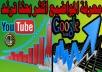 عمل مراجعة ٢فيديو من قناتك