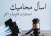 إستشارات في قانون العمل الجزائري