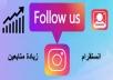 الحصول على 2500 متابع حقيقي على صفحتك على الانستغرام