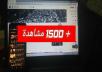 زيادة 1500 مشاهدة في قناتك على اليوتيوب