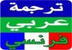 الترجمة من الفرنسية إلى العربية و العكس أيضا