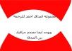 ترجمه الكتب الجنبيه بجميع اللغات
