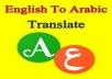 ترجمة أي شئ من العربية إلى الإنجليزية و العكس.