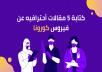 كتابة 5 مقالات عن الكورونا أحترافية مناسبة لـseo بالعربي