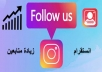 زياده متابعين انستجراام إلى ٥٠٠ متابع حقيقيين