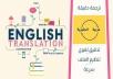 ترجمة 700 كلمة من الانجليزية الى العربية يدويا وبشكل احترافي