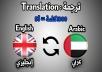 ترجمة 1000 كلمة من اللغة الإنجليزية إلى العربية و العكس ب 5$