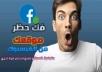 فك حظر رابط موقعك او الدومين علي الفيسبوك