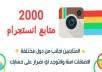 اضافة 2000 متابع اجنبي على الانستقرام فوري   الخدمة الافضل والاسرع على الاطلاق