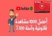 1000 مشاهده علي فيديو يوتيوب