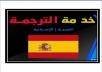 ترجمة مقالات وروايات اسبانيه للعربيه او العكس فقط مقابل خمسة دولارات