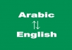 ترجمة من اللغة العربية إلى اللغة الإنجليزية