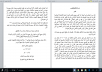 إعادة كتابة ملفات بي دي إف المأخوذة سكانر من كتب قديمة إلى ملفات وورد