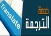 ترجمه من اللغه الانجليزي الي العربيه او العكس في وقت صغير