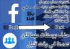 حذف بوستات فيسبوك في اقل وقت ممكن وبأقل تكلفة