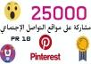 25000 أشارة باك لينك من مواقع التواصل الأجتماعي بينتريست