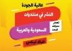 سانشر موضوعك يدويا في 150 منتدى سعودي وعربي نشط