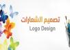 تصميم شعار لموقعك الإلكتروني بشكل احترافي ومميز