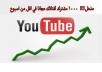 الحصول على 1000 مشترك يوتيوب حقيقي من اي مكان بالعالم تحدده   100 اعجاب