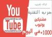 الحصول على 1000 مشترك يوتيوب حقيقي من اي مكان بالعالم تحدده