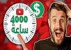 4000 ساعة مشاهدة ب 40$ فقط
