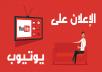 اعلان الى قنوات او مواقع اومنتجات في قناتي على يوتيوب