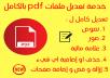 تعديل إحترافي لملفات ال PDF