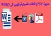 تفريغ ملفات pdf عربى او انجليزى والملفات الصوتية العربية الى ملفات word