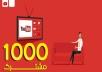 تخطي شرط الربح 1000 مشترك بالحصول علي 1000 مشترك عربي حقيقي ضمان 100%