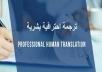 ترجمة 600 كلمة من اللغة الإنجليزية إلى العربية أو العكس يدويا بدقة