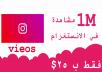 1 مليون مشاهدة لفيديوه الانستغرام