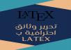 تحرير التصوص الإنجليزية و الفرنسية باستخدام LaTeX