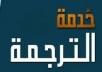 ترجمة حتى 400 كلمة من العربية إلى الألمانية ومن الألمانية إلى العربية.