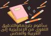 سأقوم بترجمةوالتدقيق اللغوي من الإنجليزية إلى العربية والعكس