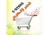 انشاء متجر الكترونى يحتوى على منتجات عالمية